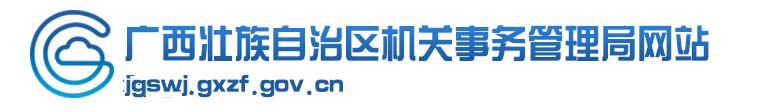 广西壮族自治区机关事务管理局网站